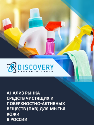 Маркетинговое исследование - Анализ рынка средств чистящих и поверхностно-активных веществ (ПАВ) для мытья кожи в России