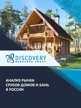 Анализ рынка срубов домов и бань в России