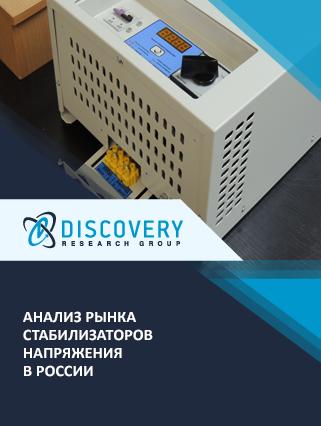 Маркетинговое исследование - Анализ рынка стабилизаторов напряжения в России