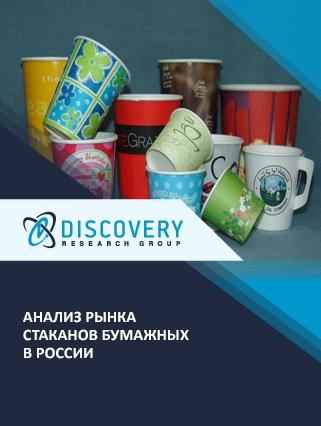 Маркетинговое исследование - Анализ рынка стаканов бумажных в России