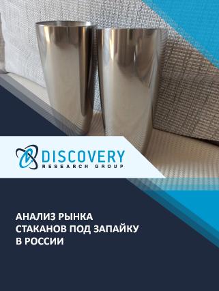 Анализ рынка стаканов под запайку в России
