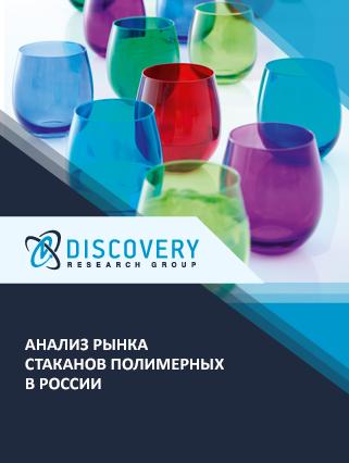 Анализ рынка стаканов полимерных в России