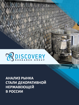 Маркетинговое исследование - Анализ рынка стали декоративной нержавеющей в России
