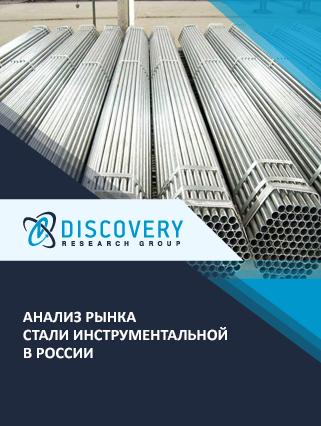 Маркетинговое исследование - Анализ рынка стали инструментальной в России