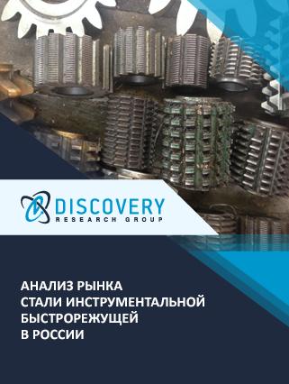 Маркетинговое исследование - Анализ рынка стали инструментальной быстрорежущей в России