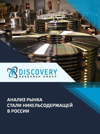 Маркетинговое исследование - Анализ рынка стали никельсодержащей в России