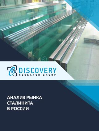 Маркетинговое исследование - Анализ рынка сталинита в России