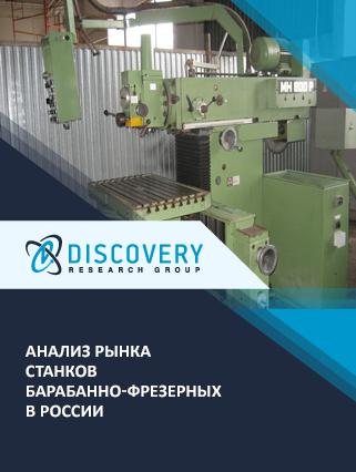 Маркетинговое исследование - Анализ рынка станков барабанно-фрезерных в России