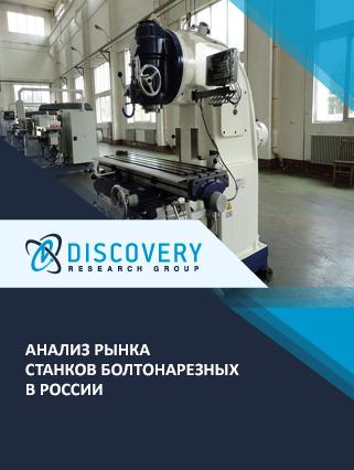 Маркетинговое исследование - Анализ рынка станков болтонарезных в России