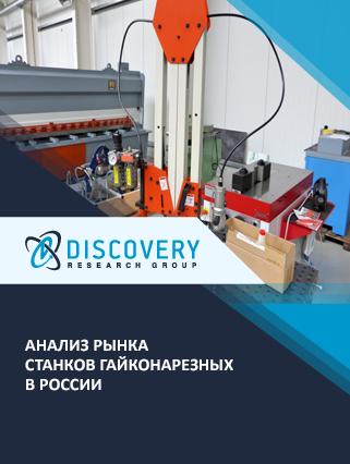 Маркетинговое исследование - Анализ рынка станков гайконарезных в России