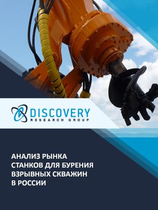 Анализ рынка станков для бурения взрывных скважин в России