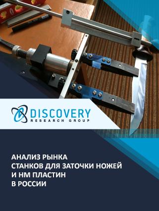 Анализ рынка станков для заточки ножей и НМ пластин в России