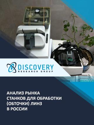 Маркетинговое исследование - Анализ рынка станков для обработки (обточки) линз в России