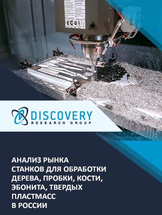Маркетинговое исследование - Анализ рынка станков для обработки дерева, пробки, кости, эбонита, твердых пластмасс в России