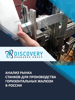Маркетинговое исследование - Анализ рынка станков для производства горизонтальных жалюзи в России