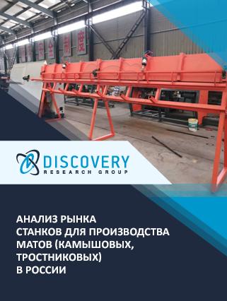 Маркетинговое исследование - Анализ рынка станков для производства матов (камышовых, тростниковых) в России