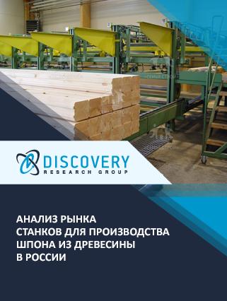 Маркетинговое исследование - Анализ рынка станков для производства шпона из древесины в России