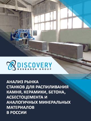 Маркетинговое исследование - Анализ рынка станков для распиливания камня, керамики, бетона, асбестоцемента и аналогичных минеральных материалов в России