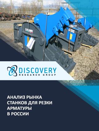 Маркетинговое исследование - Анализ рынка станков для резки арматуры в России
