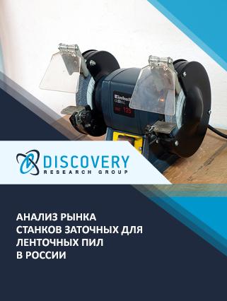 Маркетинговое исследование - Анализ рынка станков заточных для ленточных пил в России