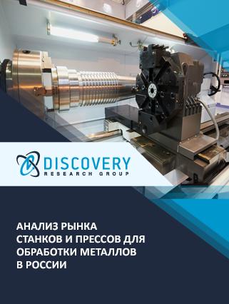 Маркетинговое исследование - Анализ рынка станков и прессов для обработки металлов в России