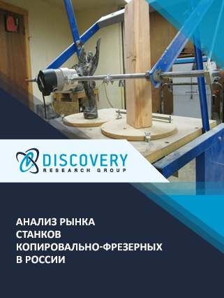 Маркетинговое исследование - Анализ рынка станков копировально-фрезерных в России