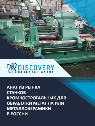 Маркетинговое исследование - Анализ рынка станков кромкострогальных для обработки металла или металлокерамики в России