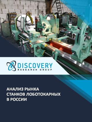 Маркетинговое исследование - Анализ рынка станков лоботокарных в России