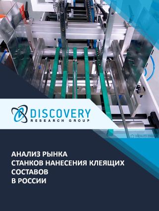 Маркетинговое исследование - Анализ рынка станков нанесения клеящих составов в России