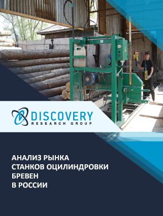 Маркетинговое исследование - Анализ рынка станков оцилиндровки бревен в России
