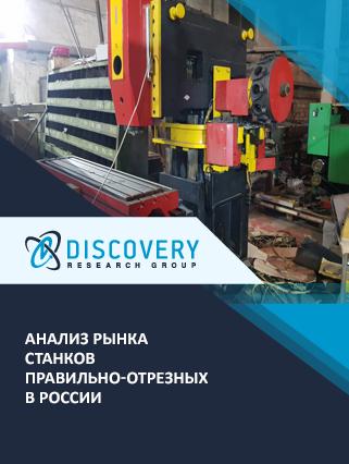 Маркетинговое исследование - Анализ рынка станков правильно-отрезных в России