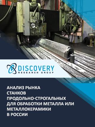 Маркетинговое исследование - Анализ рынка станков продольно-строгальных для обработки металла или металлокерамики в России