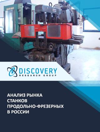 Маркетинговое исследование - Анализ рынка станков продольно-фрезерных в России