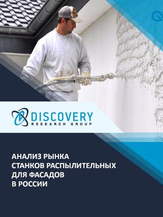 Маркетинговое исследование - Анализ рынка станков распылительных для фасадов в России