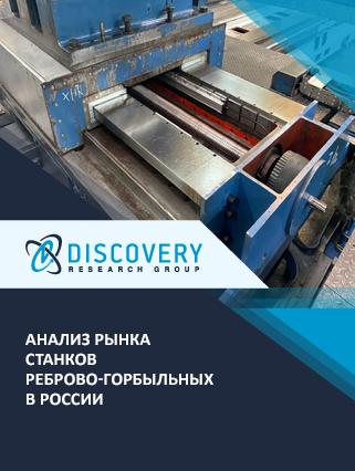 Маркетинговое исследование - Анализ рынка станков реброво-горбыльных в России