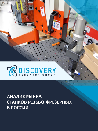 Маркетинговое исследование - Анализ рынка станков резьбо-фрезерных в России