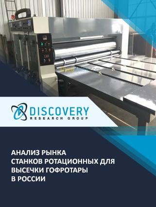 Маркетинговое исследование - Анализ рынка станков ротационных для высечки гофротары в России