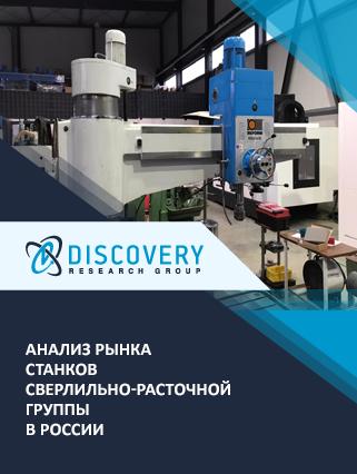 Маркетинговое исследование - Анализ рынка станков сверлильно-расточной группы в России