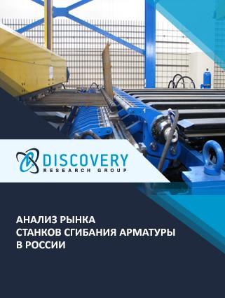 Маркетинговое исследование - Анализ рынка станков сгибания арматуры в России