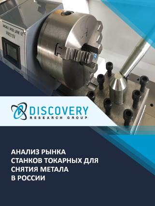 Маркетинговое исследование - Анализ рынка станков токарных для снятия металла в России