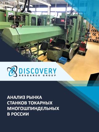 Маркетинговое исследование - Анализ рынка станков токарных многошпиндельных в России