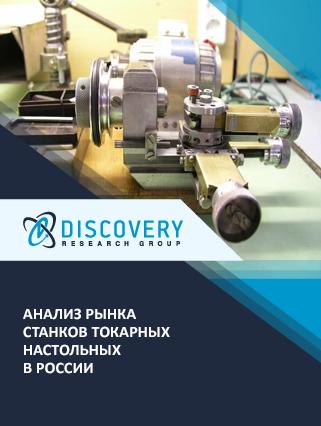 Маркетинговое исследование - Анализ рынка станков токарных настольных в России