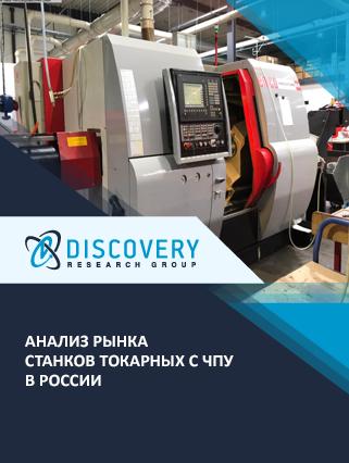 Маркетинговое исследование - Анализ рынка станков токарных с ЧПУ в России
