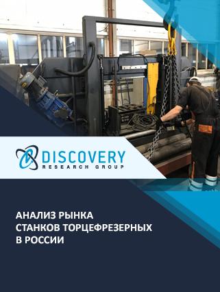 Маркетинговое исследование - Анализ рынка станков торцефрезерных в России