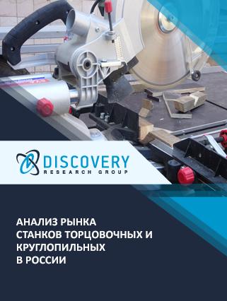 Маркетинговое исследование - Анализ рынка станков торцовочных и круглопильных в России