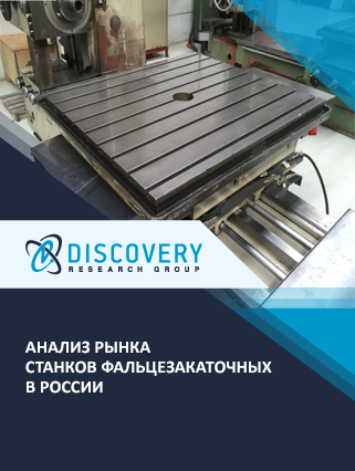 Маркетинговое исследование - Анализ рынка станков фальцезакаточных в России