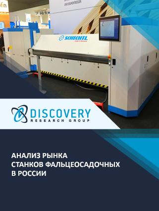 Маркетинговое исследование - Анализ рынка станков фальцеосадочных в России