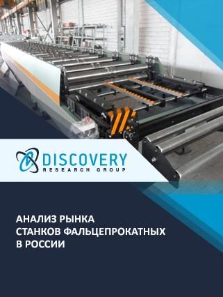 Маркетинговое исследование - Анализ рынка станков фальцепрокатных в России