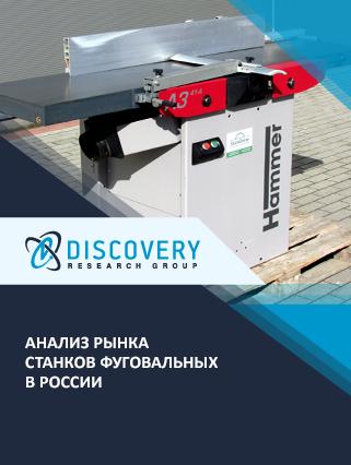Маркетинговое исследование - Анализ рынка станков фуговальных в России