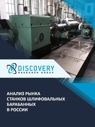 Маркетинговое исследование - Анализ рынка станков шлифовальных барабанных в России
